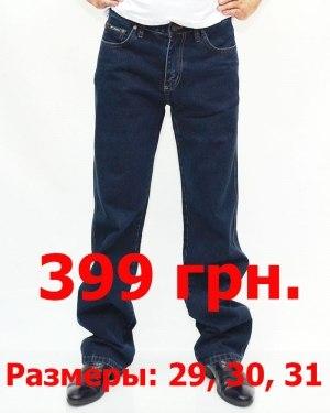 Джинсы мужские DECANT синие акция