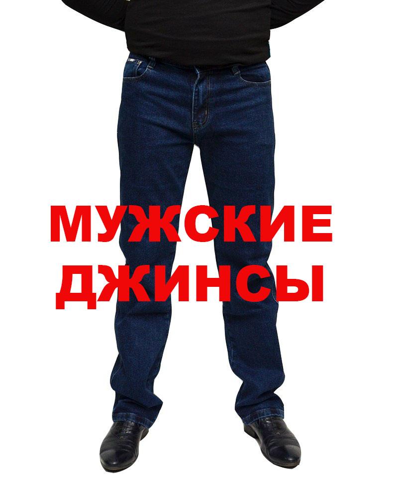 dzhinsy-muzhskie