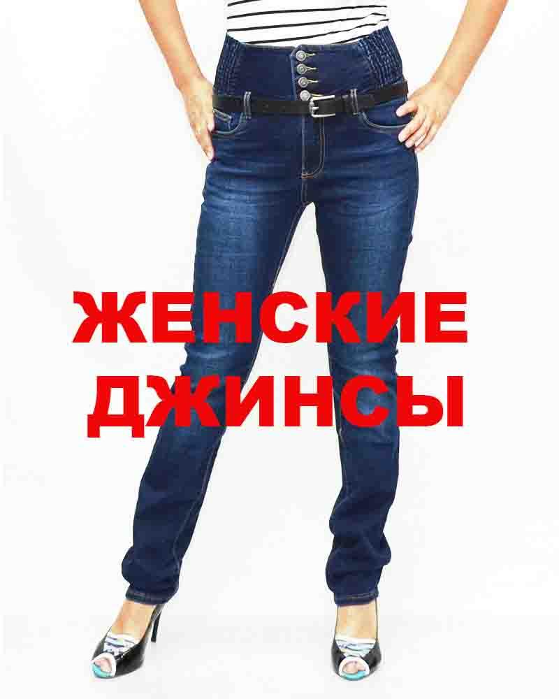 dzhinsy-zhenskie-1