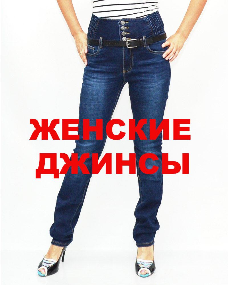 dzhinsy-zhenskie
