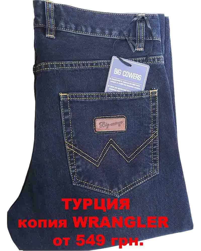ffa00e56aae Скидки на джинсы в онлайн магазине – купить джинсы дешево в Украине ...
